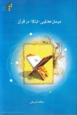 میدان معنایی «ابتلاء» در قرآن