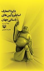 دایره المعارف اساطیر و آیین های باستانی جهان - جلد چهارم