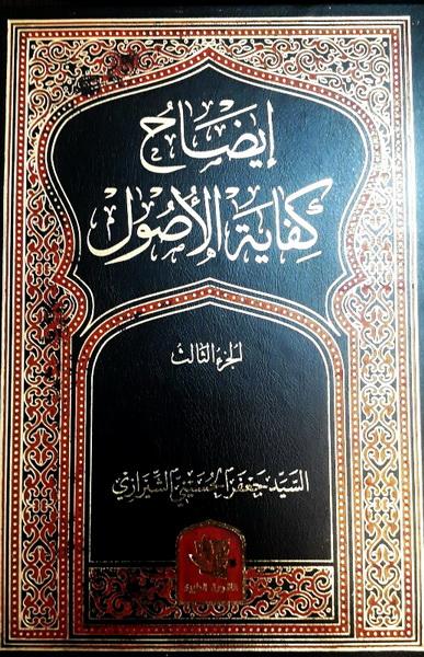 ایضاح کفایه الاصول - جلد سوم