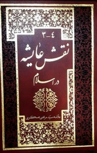 نقش عایشه در اسلام (جلد سوم و چهارم)