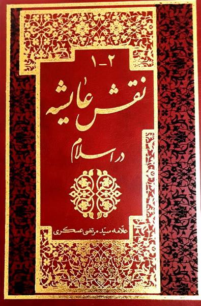 نقش عایشه در اسلام (چهار جلد در دو مجلد)