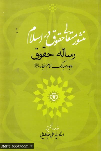 منشور متعالی حقوق در اسلام: رساله حقوق وجود مبارک امام سجاد