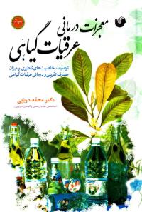 معجزات درمانی عرقیات گیاهی: توصیف خاصیت های تقطیری و میزان مصرف تقویتی و درمانی عرقیات گیاهی