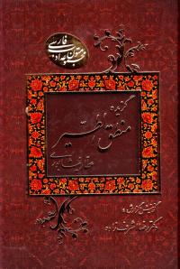 گزیده منطق الطیر شیخ فریدالدین محمد عطارنیشابوری همراه با شرح و توضیح مشکلات متن و رمزها