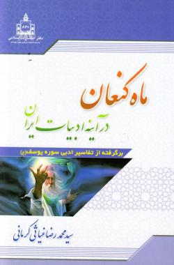 ماه کنعان (در آینه ادبیات ایران) برگرفته از تفاسیر ادبی سوره یوسف