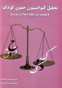 تحلیل کنوانسیون حقوق کودک (مقایسه دو نظام اسلام و غرب)