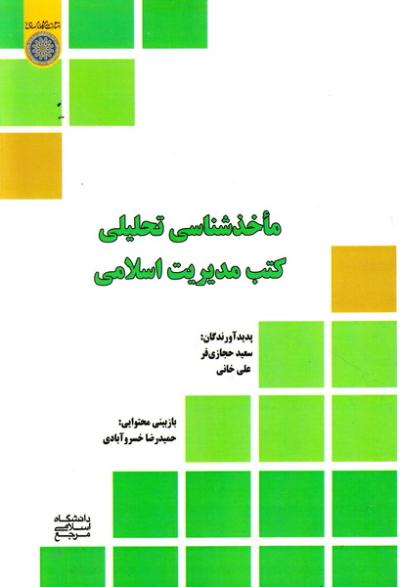 ماخذشناسی تحلیلی کتب مدیریت اسلامی