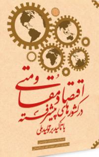 اقصاد مقاومتی در کشورهای پیشرفته با تاکید بر تولیدملی