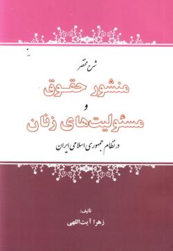 شرح مختصر منشور حقوق و مسئولیت های زنان در نظام جمهوری اسلامی ایران
