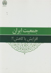 جمعیت ایران، افزایش یا کاهش