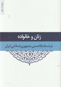 زنان و خانواده در اسناد بالادستی جمهوری اسلامی ایران