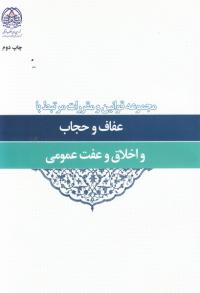 مجموعه قوانین و مقررات مرتبط با عفاف و حجاب و اخلاق و عفت عمومی