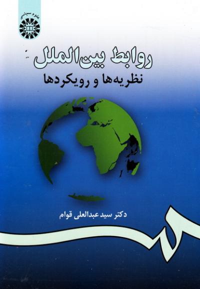 روابط بین الملل: نظریه ها و رویکردها