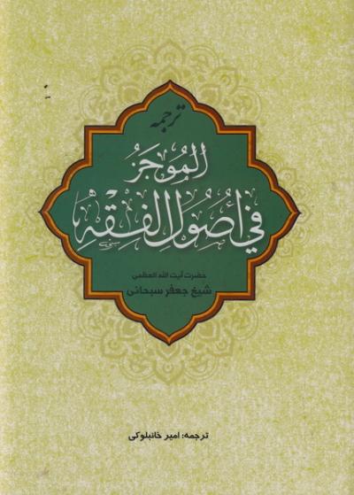 ترجمه الموجز فی اصول الفقه