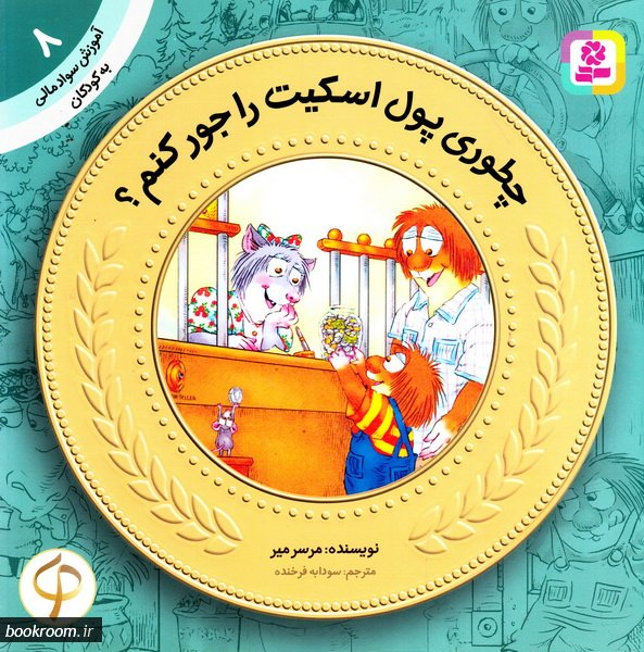آموزش سواد مالی به کودکان 8: چطوری پول اسکیت را جور کنم؟