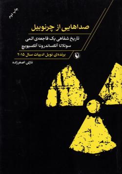 صداهایی از چرنوبیل: تاریخ شفاهی یک فاجعه اتمی