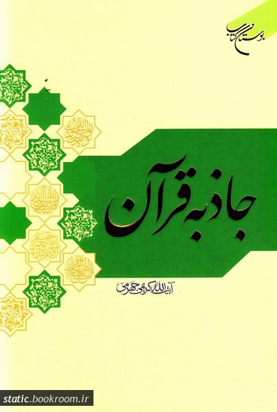 جاذبه قرآن