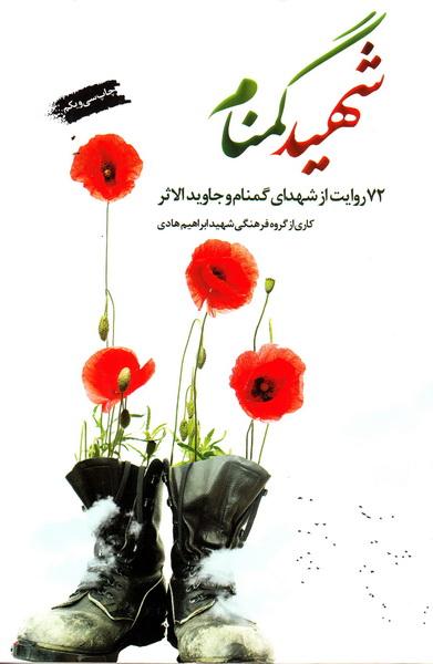 شهید گمنام: 72 روایت از شهدای گمنام و جاویدالاثر