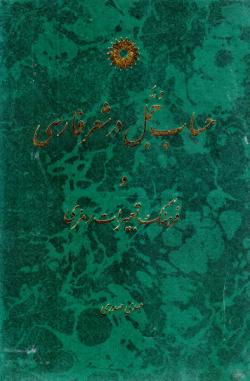 حساب جمل در شعر فارسی و فرهنگ تعبیرات رمزی