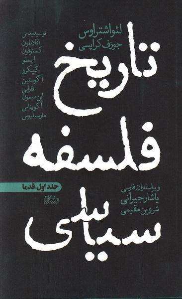 تاریخ فلسفه سیاسی - جلد اول: قدما