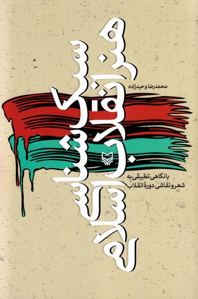 سبک شناسی هنر انقلاب اسلامی با نگاهی تطبیقی به شعر و نقاشی دوره انقلاب