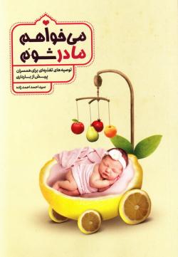 می خواهم مادر شوم: توصیه های طب سنتی درباره تغذیه پیش از بارداری