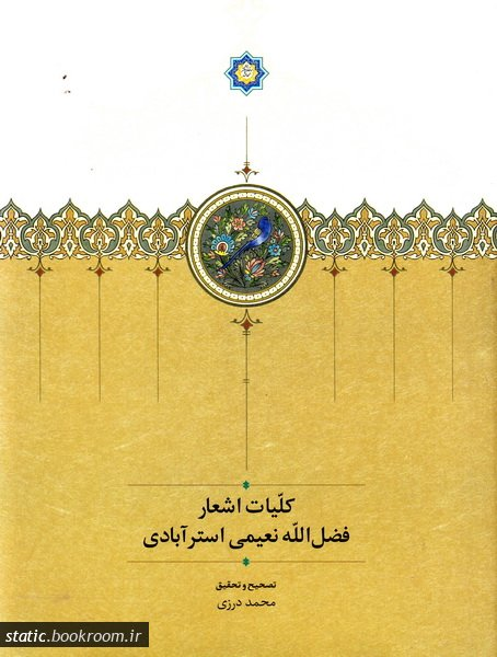 کلیات اشعار فضل الله نعیمی استرآبادی