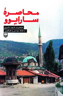 محاصره سارایوو: خاطرات کاوه ذاکری از جنگ بوسنی و هرزگوین