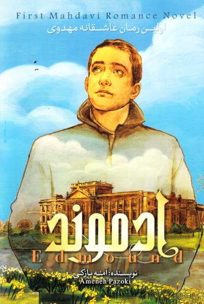 ادموند: اولین رمان عاشقانه مهدوی - جلد دوم
