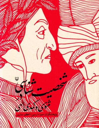 شخصیت شناسی در مثنوی مولوی و کمدی الهی دانته (به روش تطبیقی)