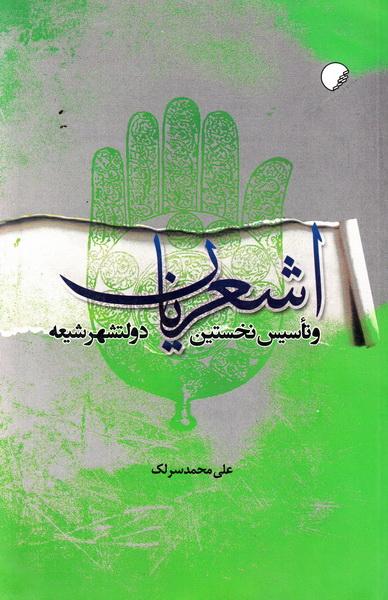 اشعریان و تاسیس نخستین دولت شهر شیعه