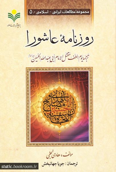 مجموعه مطالعات ایرانی - اسلامی 5: روزنامه عاشورا