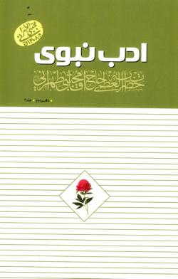 ادب نبوی (دفتر دوم): روش غیر مستقیم (سفارشات پیامبر اکرم (ص) به امام علی (ع)) - جلد سوم