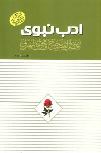 ادب نبوی (دفتر دوم): روش غیر مستقیم (سفارشات پیامبر اکرم (ص) به امام علی (ع)) (دوره دو جلدی)