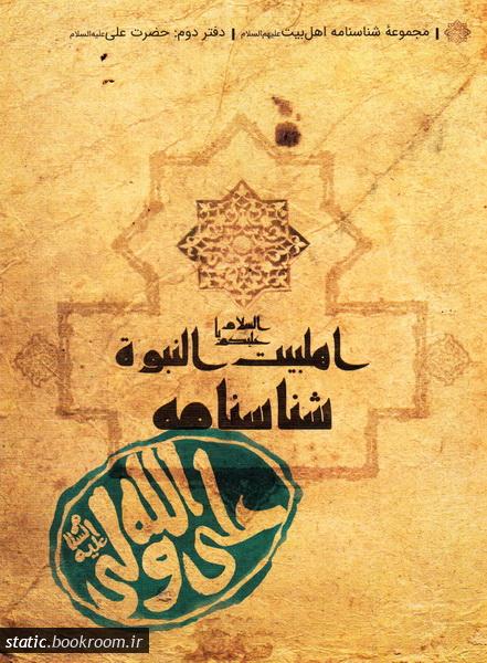 مجموعه شناسنامه اهل بیت (ع) - جلد دوم: حضرت علی (ع)