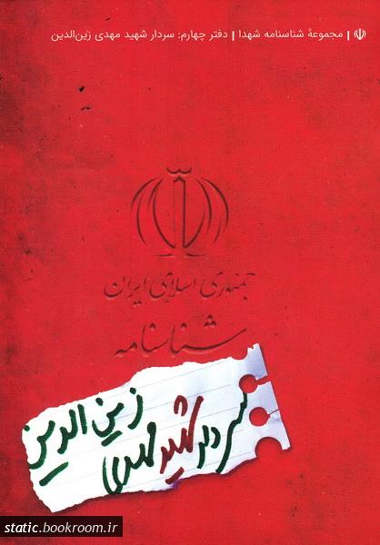 مجموعه شناسنامه شهدا - جلد چهارم: سردار شهید مهدی زین الدین