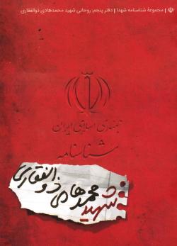 مجموعه شناسنامه شهدا - جلد پنجم: روحانی شهید محمدهادی ذوالفقاری