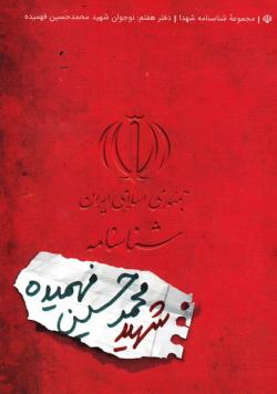 مجموعه شناسنامه شهدا - جلد هفتم: نوجوان شهید محمدحسین فهمیده