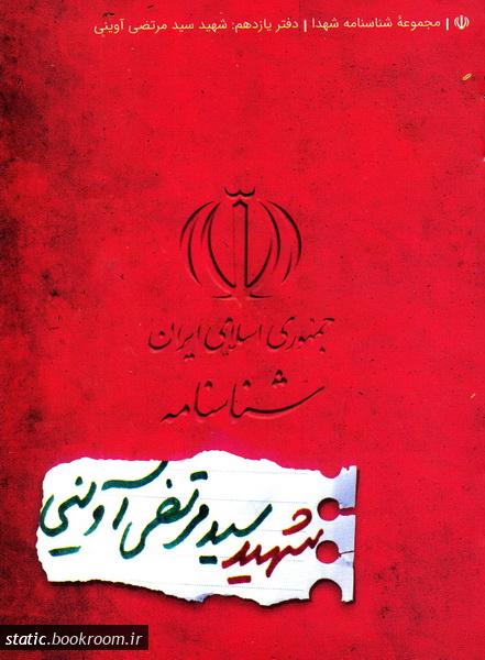 مجموعه شناسنامه شهدا - جلد یازدهم: شهید سید مرتضی آوینی
