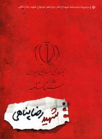 مجموعه شناسنامه شهدا - جلد دوازدهم: نوجوان شهید رضا پناهی