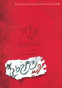 مجموعه شناسنامه شهدا - جلد هفدهم: شهید شاهرخ دایی پور