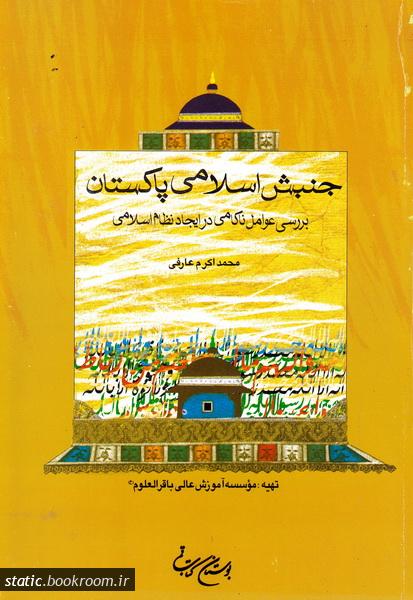 جنبش اسلامی پاکستان: بررسی عوامل ناکامی در ایجاد نظام اسلامی