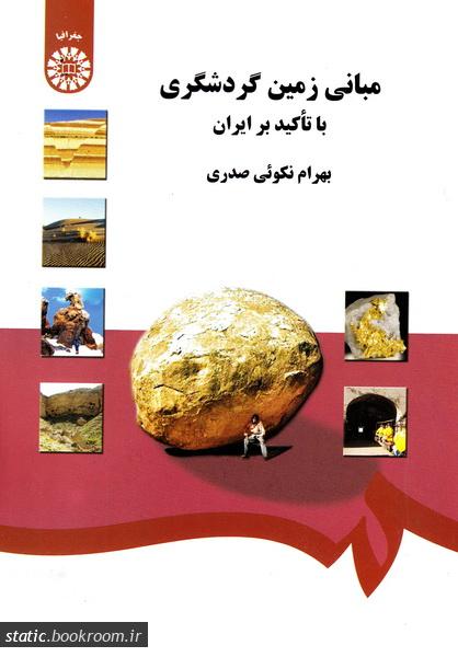 مبانی زمین گردشگری با تأکید بر ایران