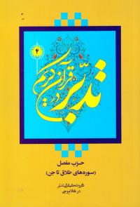 تدبر در قرآن کریم، عمومی - جلد چهارم: حزب مفصل (سوره های طلاق تا جن)