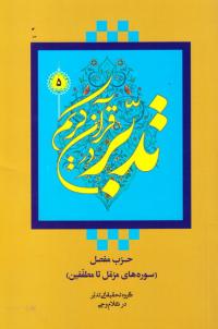 تدبر در قرآن کریم، عمومی - جلد پنجم: حزب مفصل (سوره های مزمل تا مطففین)