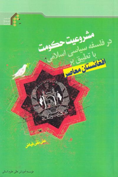 مشروعیت حکومت در فلسفه سیاسی اسلامی، با تطبیق بر افغانستان معاصر
