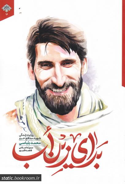 برای زین اب: روایت زندگی شهید مدافع حرم محمد بلباسی