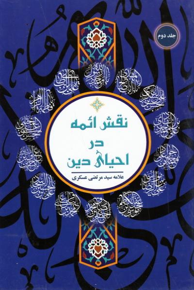 نقش ائمه در احیاء دین (دوره دو جلدی)