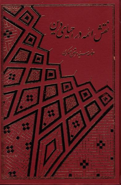 نقش ائمه در احیای دین - جلد اول