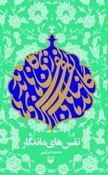 نفس های ماندگار: مجموعه شعر شاعران آیینی استان قزوین